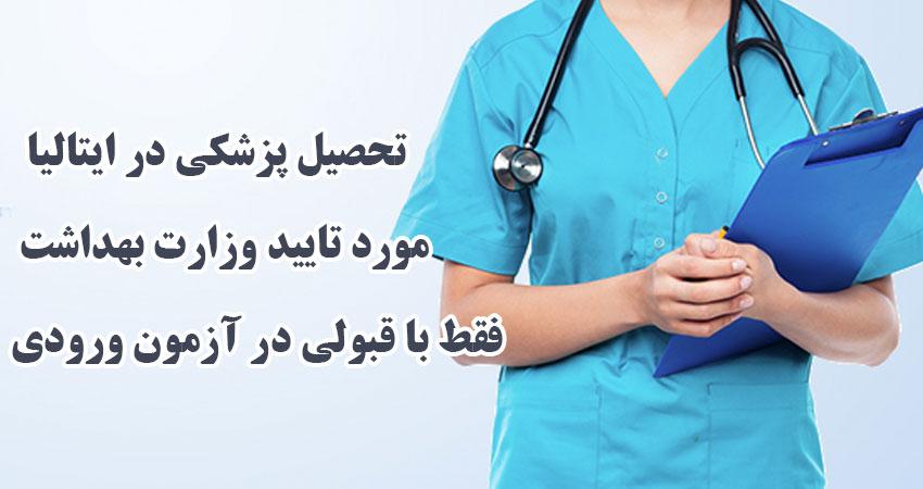 تحصیل پزشکی در ایتالیا