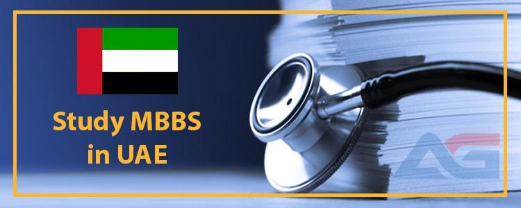 تحصیل-پزشکی-در-امارات