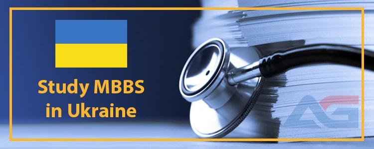 تحصیل-پزشکی-در-اوکراین