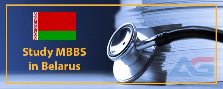 تحصیل-پزشکی-در-بلاروس