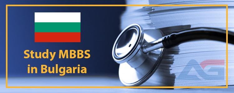 تحصیل-پزشکی-در-بلغارستان
