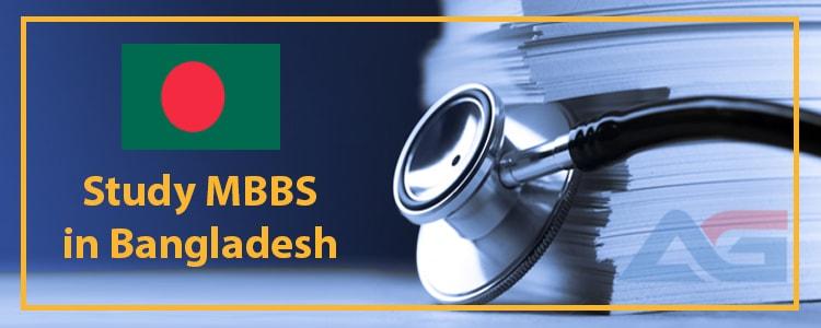 تحصیل-پزشکی-در-بنگلادش