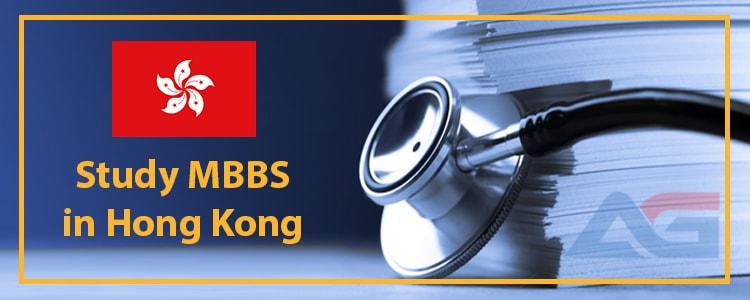 تحصیل-پزشکی-در-هنگ-کنگ