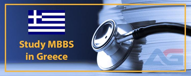 تحصیل-پزشکی-در-یونان